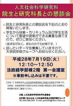 院生と研究科長との懇談会ポスターH28.jpg